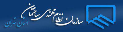 سازمان نظام مهندسی استان تهران